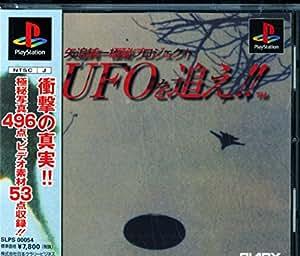 矢追純一極秘プロジェクト『UFOを追え』
