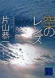 空のレンズ (講談社文庫)