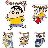 新クレヨンしんちゃん コミックセット (アクションコミックス) [マーケットプレイスセット]