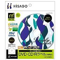 (まとめ買い) ヒサゴ メディア用ラベル 透けないDVD・CD-Rラベル 内円小 マルチプリンタタイプ 20シート入 CJ7007S 【×5】