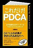 これだけ!  PDCA 画像