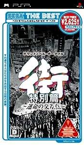 SEGA THE BEST 街 ~運命の交差点~ 特別篇 - PSP