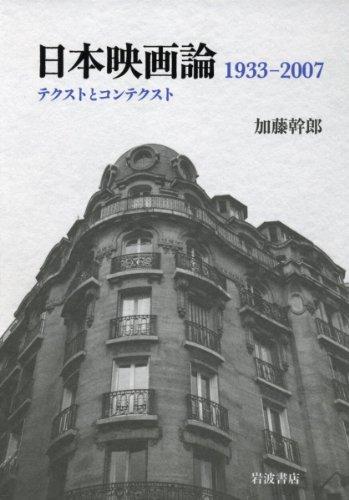 日本映画論 1933-2007――テクストとコンテクストの詳細を見る