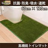 抗菌・防臭・吸水・速乾 ロングサイズな高機能耳長トイレマット 日本製 60cm×120cm スタンダールTLL グリーン