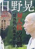 "DVD>日野晃:対人技の真髄""関係性""の基本を知る (<DVD>)"