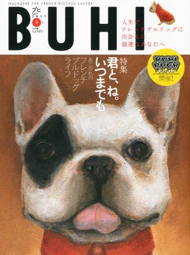 BUHI (ブヒ) 2011年 02月号 [雑誌]