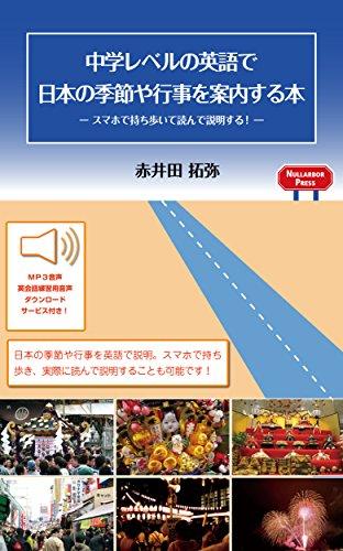 中学レベルの英語で日本の季節や行事を案内する本【無料音声DL付き】: スマホで持ち歩いて読んで説明する! (ナラボープレスブックス)の詳細を見る