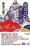 【バーゲンブック】 琉球は夢にて候