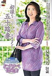 初撮り五十路妻ドキュメント 戸塚雪乃 センタービレッジ [DVD]