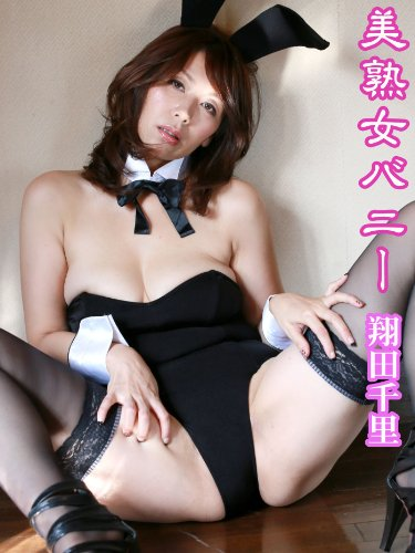 美熟女バニー 翔田千里 解禁お宝写真集