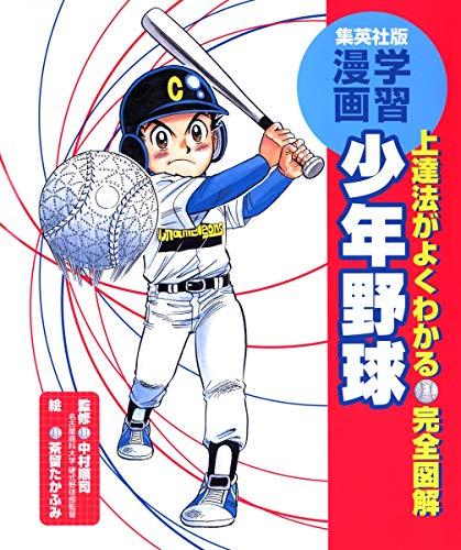 学習漫画/完全図解 少年野球 (集英社版・学習漫画)