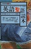 英語聖語読本―文部省特別非検定 (1977年)