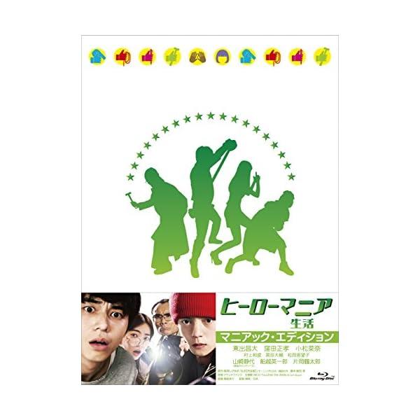 ヒーローマニア -生活- Blu-rayマニアッ...の商品画像