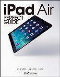 iPad Air PERFECT GUIDE (パーフェクトガイドシリーズ)