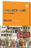 プラトン哲学への旅: エロースとは何者か (NHK出版新書)
