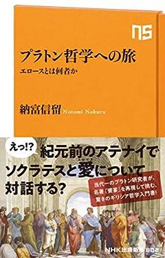 プラトン哲学への旅: エロースとは何者か (NHK出版新書 602)