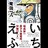 いちえふ 福島第一原子力発電所労働記(3) (モーニングコミックス)