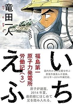 [竜田一人]のいちえふ 福島第一原子力発電所労働記(3) (モーニングコミックス)