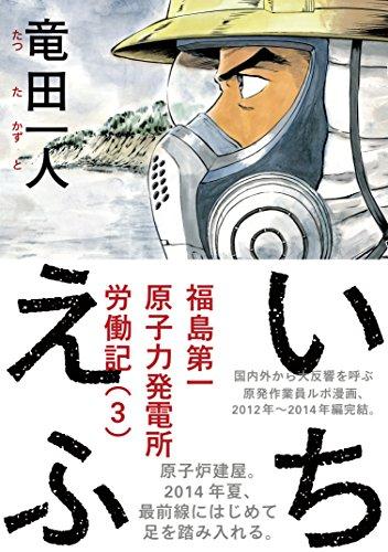 いちえふ 福島第一原子力発電所労働記(3) (モーニングコミックス)の詳細を見る