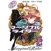 ソード・ワールド2.0リプレイ  マージナル・ライダー(1) (富士見ドラゴン・ブック)