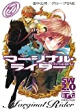 ソード・ワールド2.0リプレイ  マージナル・ライダー / 田中 公侍 のシリーズ情報を見る