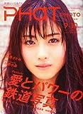 PHaT PHOTO (ファットフォト) 2010年 10月号 [雑誌]