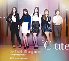 ℃-ute「The Middle Management〜女性中間管理職〜」のCDジャケット