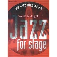 ピアノソロ 上級 ステージで弾きたいジャズ 'Round Midnight (ピアノ・ソロ)