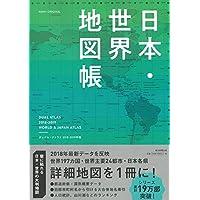 デュアル・アトラス【日本・世界地図帳】2018-19年版 (アサヒオリジナル)