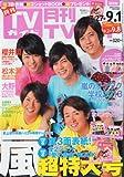 月刊 TVガイド関東版 2013年 09月号 [雑誌]