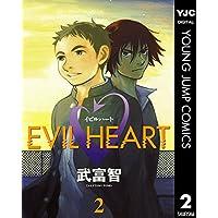 EVIL HEART 2 (ヤングジャンプコミックスDIGITAL)