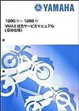 ヤマハ(YAMAHA) VMAX1200/VMAX/V-MAX(3UF) 総合サービスマニュアル/整備書 QQS-CLT-AL3-UF0