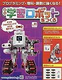 学習ロボットをつくる(91) 2020年 6/3 号 [雑誌]
