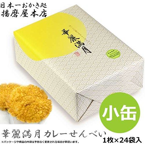 日本一おかき処 播磨屋本店 華麗満月 カレーせんべい 小缶(1...