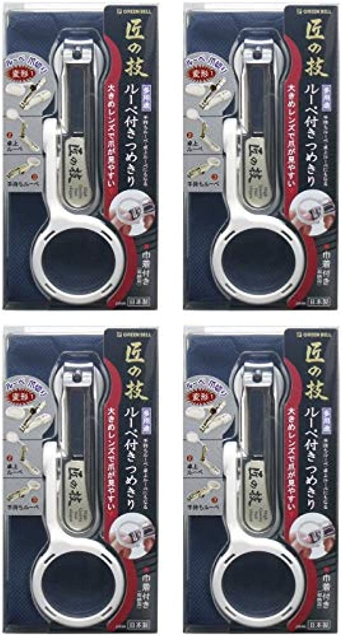 バラエティミントトランジスタ【まとめ買い】G-1004 ルーペ付つめきり【×4個】