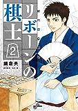 リボーンの棋士(2) (ビッグコミックス)