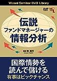 伝説ファンドマネージャーの情報分析 (DVD)