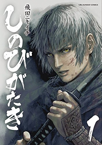 しのびがたき 1 (裏少年サンデーコミックス)