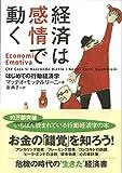 経済は感情で動く : はじめての行動経済学 画像