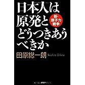 日本人は原発とどうつきあうべきか