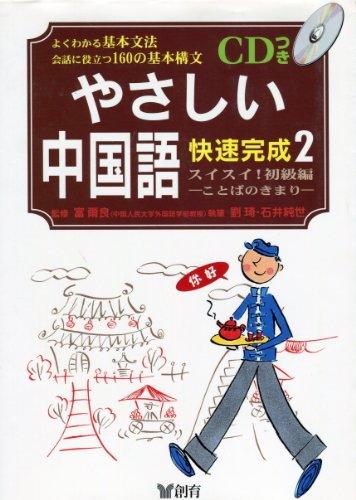 中国語快速完成〈2〉スイスイ!初級編―ことばのきまり (創育のCD&BOOKシリーズ)