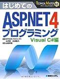 TECHNICAL MASTERはじめてのASP.NET4プログラミングVisualC#編