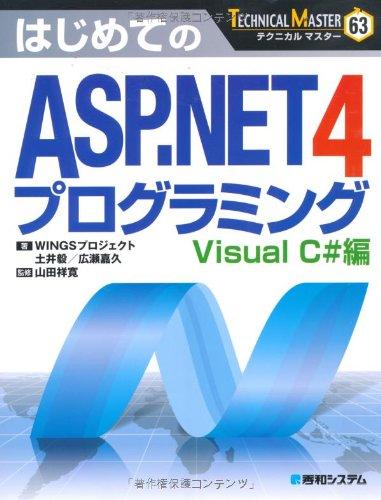 TECHNICAL MASTERはじめてのASP.NET4プログラミングVisualC#編の詳細を見る
