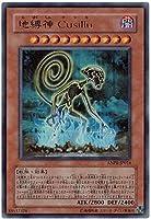遊戯王 ANPR-JP016-UR 《地縛神 Cusillu》 Ultra