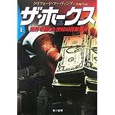 ザ・ホークス 上―世界を騙した世紀の詐欺事件 (ハヤカワ文庫 NF)