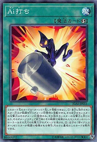 Ai打ち ノーマル 遊戯王 イグニッション・アサルト igas-jp051