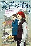 賢者の怖れ 3 (ハヤカワ文庫FT)