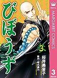 びぼうず 3 (マーガレットコミックスDIGITAL)