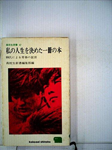 私の人生を決めた一冊の本 (1966年) (高校生新書)