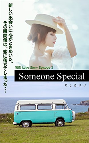 Someone Special: 湘南Love Story Episode 2 (LITTLE-KEI.COM)